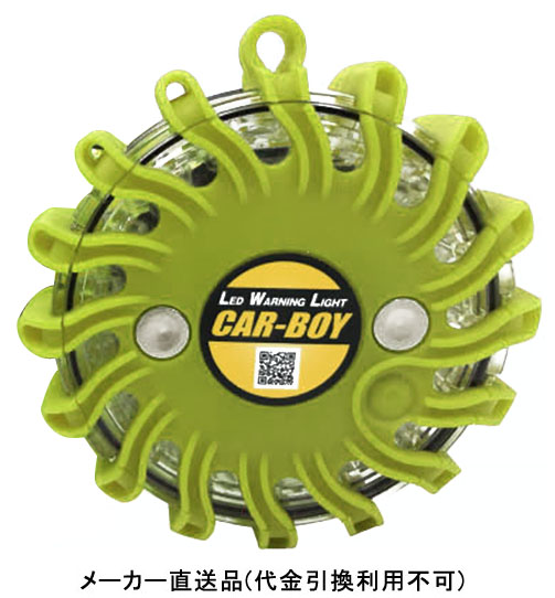 LEDワーニングライト 6個セット グリーン メーカー直送 カーボーイ (CAR-BOY) WL-6GR (照明 安全対策 安全用品 現場用品 工場 工業 店舗 公共機関 公園 DIY 工具 住設用品 オフィス家具)
