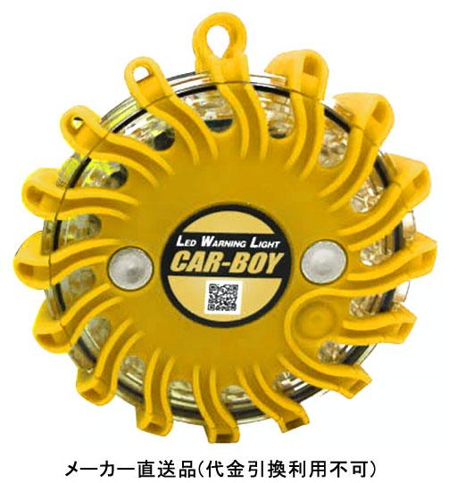 LEDワーニングライト 6個セット イエロー メーカー直送 カーボーイ (CAR-BOY) WL-6YE (照明 安全対策 安全用品 現場用品 工場 工業 店舗 公共機関 公園 DIY 工具 住設用品 オフィス家具)