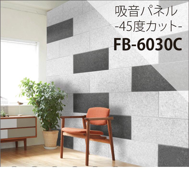 吸音パネル 45C(6030) BE 30枚入フェルメノン メーカー直送 ドリックス FB-6030C (吸音性 硬質吸音 フェルトボード フェルメノン 防音パネル 防音 壁 防音壁 断熱性 節電 省エネ エコ 音漏れ)