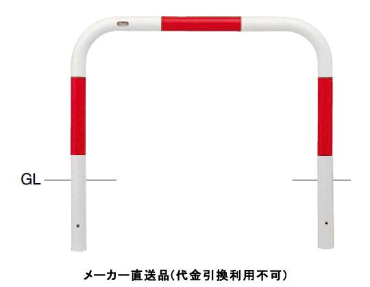 サンポール アーチ 固定式 車止めポール 直径60.5mm W1000×H650 赤白 スチール製 メーカー直送 FAA-7U10-650(RW)