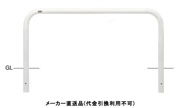 サンポール アーチ 固定式 車止めポール 直径60.5mm W1500×H650 白 スチール製 メーカー直送 FAA-7U15-650(W)