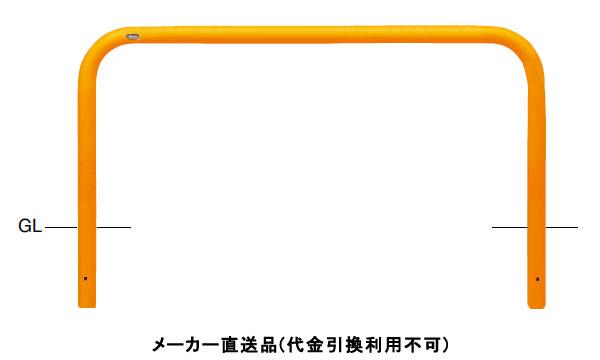 サンポール アーチ 固定式 車止めポール 直径60.5mm W1500×H650 黄 スチール製 メーカー直送 FAA-7U15-650(Y)