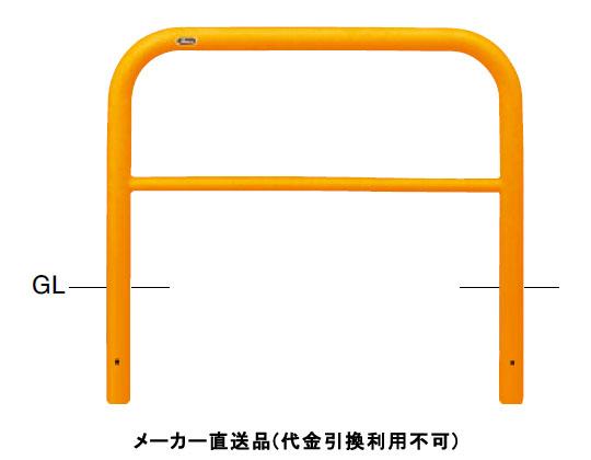 サンポール アーチ 固定式 車止めポール 直径60.5mm W1000×H650 黄 スチール製 メーカー直送 FAH-7U10-650(Y)
