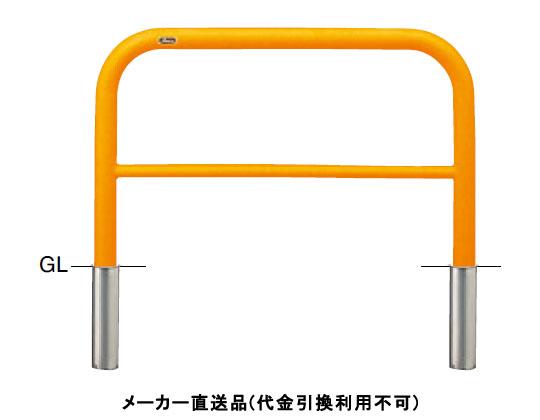 サンポール アーチ 差込式 車止めポール 直径60.5mm W1000×H650 黄 スチール製 メーカー直送 FAH-7S10-650(Y)