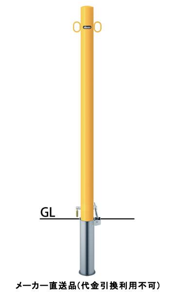 サンポール 受注生産 ピラー 差込式カギ付 両フック 車止めポール 直径60.5mm H1000+サヤカン250 黄 スチール製 メーカー直送 FPA-7SK4-F11(Y)