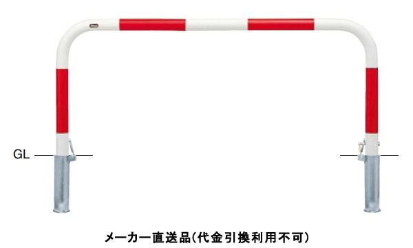 サンポール アーチ 差込式カギ付 車止めポール 直径60.5mm W1500×H650 赤白 スチール製 メーカー直送 FAA-7SK15-650(RW)