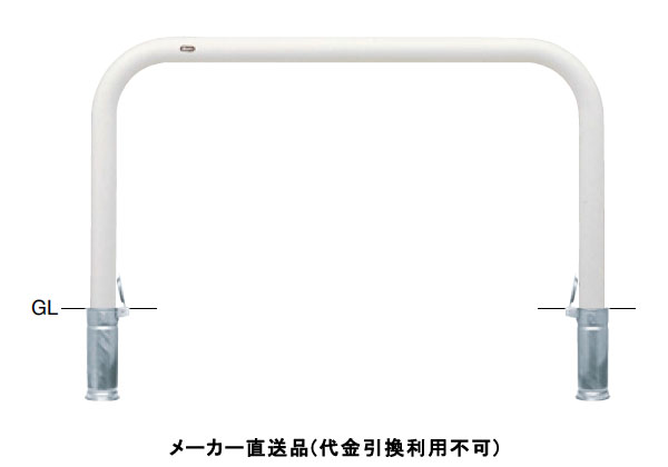 サンポール アーチ 差込式フタ付 車止めポール 直径76.3mm W1500×H800 白 スチール製 メーカー直送 FAA-8SF15-800(W)