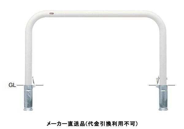 サンポール アーチ 差込式カギ付 車止めポール 直径76.3mm W1500×H800 白 スチール製 メーカー直送 FAA-8SK15-800(W)