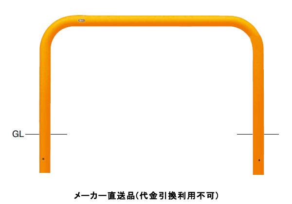 サンポール アーチ 固定式 車止めポール 直径76.3mm W1500×H800 黄 スチール製 メーカー直送 FAA-8U15-800(Y)