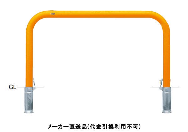 サンポール アーチ 差込式カギ付 車止めポール 直径76.3mm W1500×H800 黄 スチール製 メーカー直送 FAA-8SK15-800(Y)