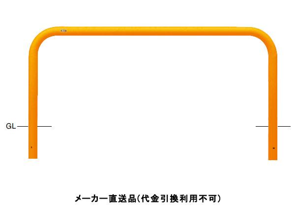 サンポール 受注生産 アーチ 固定式 車止めポール 直径76.3mm W2000×H800 黄 スチール製 メーカー直送 FAA-8U20-800(Y)