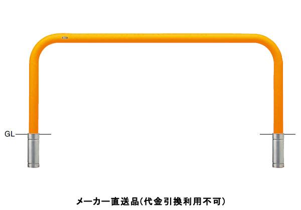 サンポール 受注生産 アーチ 差込式 車止めポール 直径76.3mm W2000×H800 黄 スチール製 メーカー直送 FAA-8S20-800(Y)
