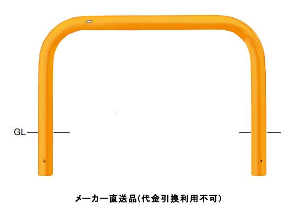 サンポール 受注生産 アーチ 固定式 車止めポール 直径101.6mm W1500×H800 黄 スチール製 メーカー直送 FAA-11U15-800(Y)