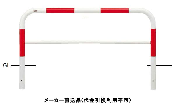 サンポール アーチ 固定式 車止めポール 直径60.5mm W1500×H650 赤白 スチール製 メーカー直送 FAH-7U15-650(RW)