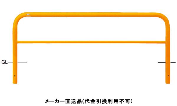 サンポール アーチ 固定式 車止めポール 直径60.5mm W2000×H650 黄 スチール製 メーカー直送 FAH-7U20-650(Y)