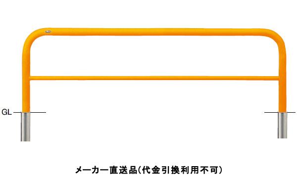サンポール アーチ 差込式 車止めポール 直径60.5mm W2000×H650 黄 スチール製 メーカー直送 FAH-7S20-650(Y)