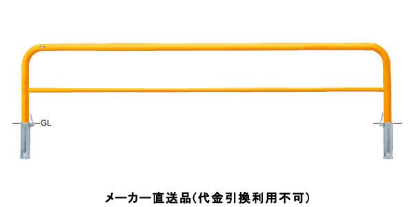 サンポール アーチ 差込式フタ付 車止めポール 直径60.5mm W3000×H650 黄 スチール製 メーカー直送 FAH-7SF30-650(Y)
