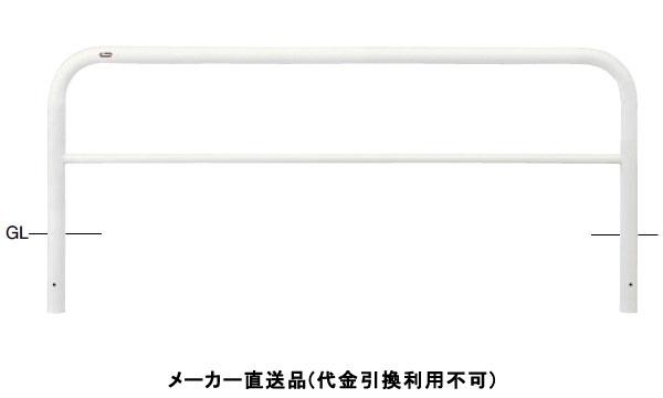 サンポール アーチ 固定式 車止めポール 直径60.5mm W2000×H800 白 スチール製 メーカー直送 FAH-7U20-800(W)