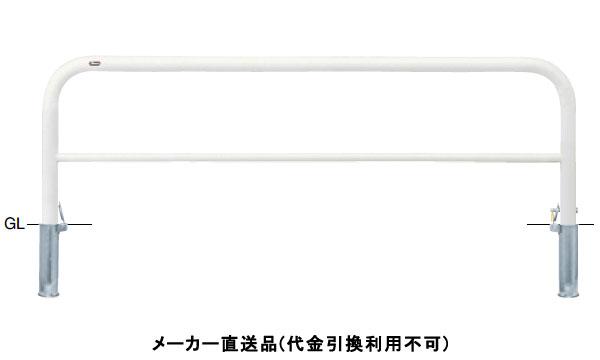 サンポール アーチ 差込式カギ付 車止めポール 直径60.5mm W2000×H800 白 スチール製 メーカー直送 FAH-7SK20-800(W)