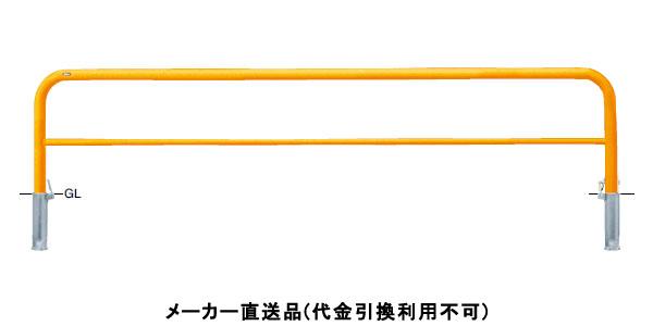 サンポール アーチ 差込式カギ付 車止めポール 直径60.5mm W3000×H800 黄 スチール製 メーカー直送 FAH-7SK30-800(Y)
