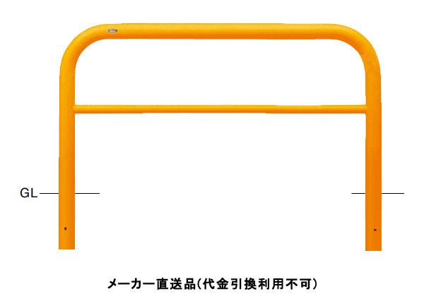サンポール アーチ 固定式 車止めポール 直径76.3mm W1500×H800 黄 スチール製 メーカー直送 FAH-8U15-800(Y)