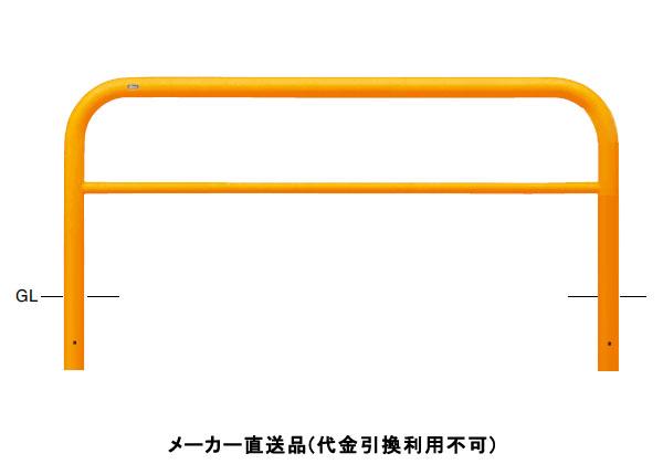 サンポール 受注生産 アーチ 固定式 車止めポール 直径76.3mm W2000×H800 黄 スチール製 メーカー直送 FAH-8U20-800(Y)