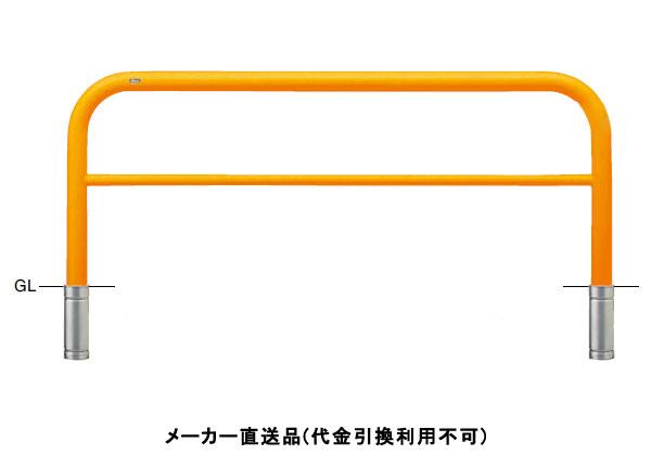 サンポール 受注生産 アーチ 差込式 車止めポール 直径76.3mm W2000×H800 黄 スチール製 メーカー直送 FAH-8S20-800(Y)