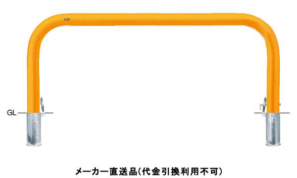 サンポール 受注生産 アーチ 差込式カギ付 車止めポール 直径101.6mm W2000×H800 黄 スチール製 メーカー直送 FAA-11SK20-800(Y)