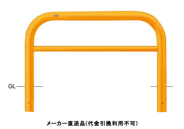 サンポール 受注生産 アーチ 固定式 車止めポール 直径101.6mm W1500×H800 黄 スチール製 メーカー直送 FAH-11U15-800(Y)
