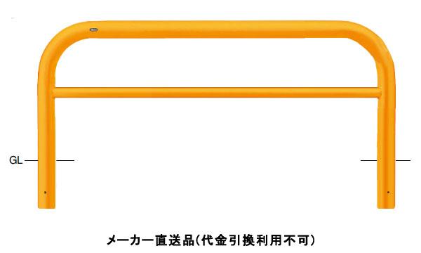 サンポール 受注生産 アーチ 固定式 車止めポール 直径101.6mm W2000×H800 黄 スチール製 メーカー直送 FAH-11U20-800(Y)