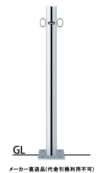 サンポール 受注生産 ピラー ベース式 両フック 車止めポール 直径60.5mm H850 ステンレス製 メーカー直送 PA-7B-F11