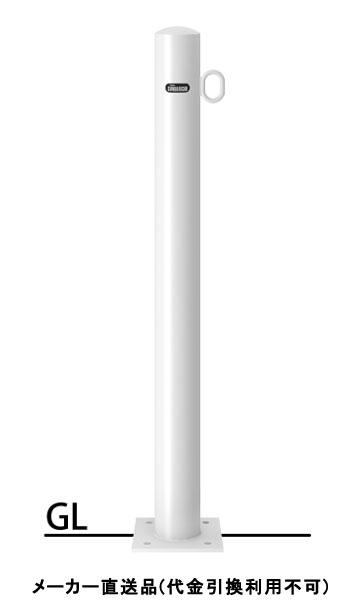 サンポール 受注生産 ピラー ベース式 片フック 車止めポール 直径76.3mm H850 白 スチール製 メーカー直送 FPA-8B-F01(W)