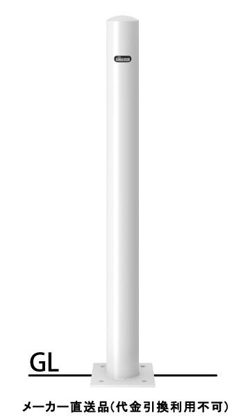 サンポール 納期問合せ ピラー ベース式 フック無 車止めポール 直径76.3mm H850 白 スチール製 メーカー直送 FPA-8B-F00(W)