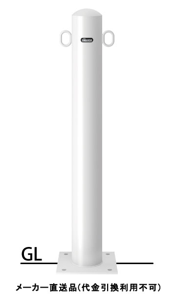 サンポール 受注生産 ピラー ベース式 両フック 車止めポール 直径101.6mm H850 白 スチール製 メーカー直送 FPA-11B-F11(W)