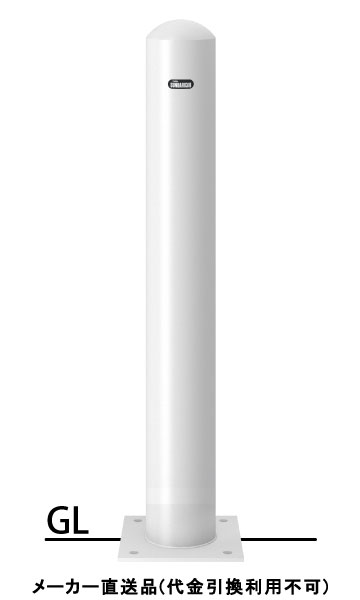 サンポール 受注生産 ピラー ベース式 フック無 車止めポール 直径114.3mm H850 白 スチール製 メーカー直送 FPA-12B-F00(W)