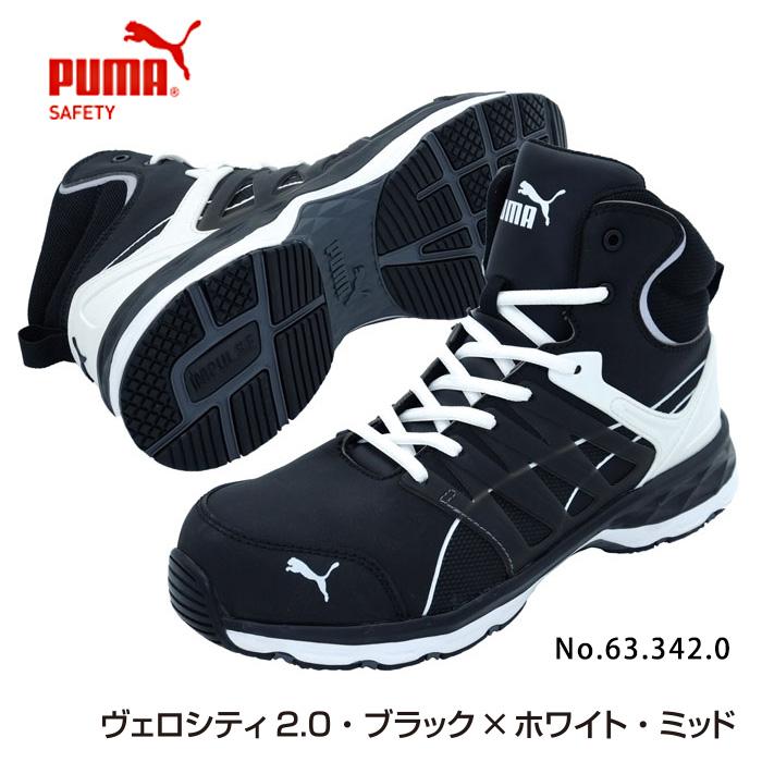 【送料無料】安全靴 ヴェロシティ 25.0cm ブラック×ホワイト ミッド PUMA(プーマ) 63.342.0 ( スニーカー 作業靴 作業用 ワーキングシューズ 安全シューズ セーフティーシューズ 先芯入り ハイカット ウォーキングシューズ puma )