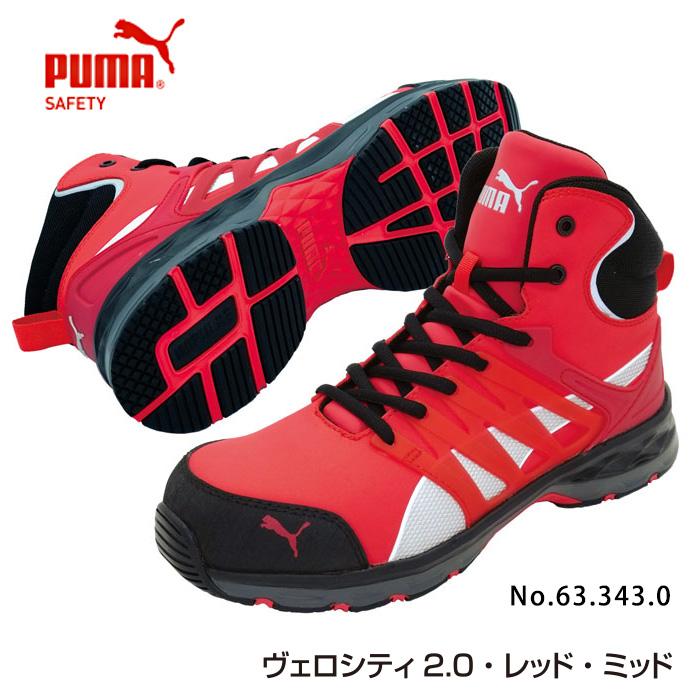 【送料無料】安全靴 ヴェロシティ 26.0cm レッド ミッド PUMA(プーマ) 63.343.0 ( スニーカー 作業靴 作業用 ワーキングシューズ 安全シューズ セーフティーシューズ 先芯入り ハイカット ウォーキングシューズ puma )