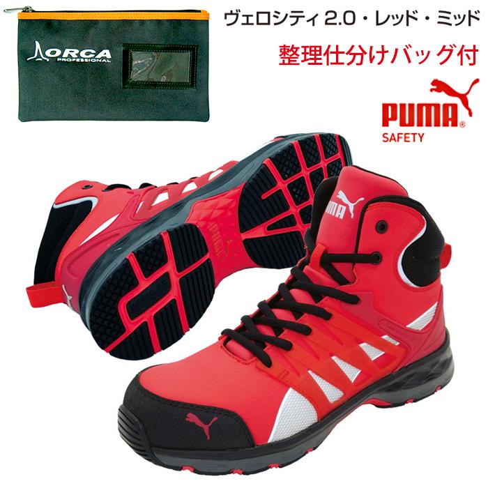 【送料無料】安全靴 ヴェロシティ 25.0cm レッド ミッド 整理仕分けバッグ付 PUMA(プーマ) 63.343.0 ( スニーカー 作業靴 作業用 ワーキングシューズ 安全シューズ セーフティーシューズ 先芯入り ハイカット ウォーキングシューズ )