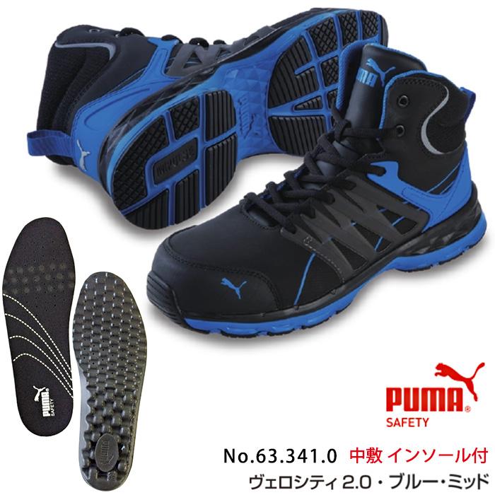 【送料無料】安全靴 ヴェロシティ 25.5cm ブルー ミッド 中敷き インソール付セット PUMA(プーマ) 63.341.0&20.450.0 ( スニーカー 作業靴 作業用 ワーキングシューズ 安全シューズ セーフティーシューズ 先芯入りスニーカー メンズ ウォーキングシューズ )