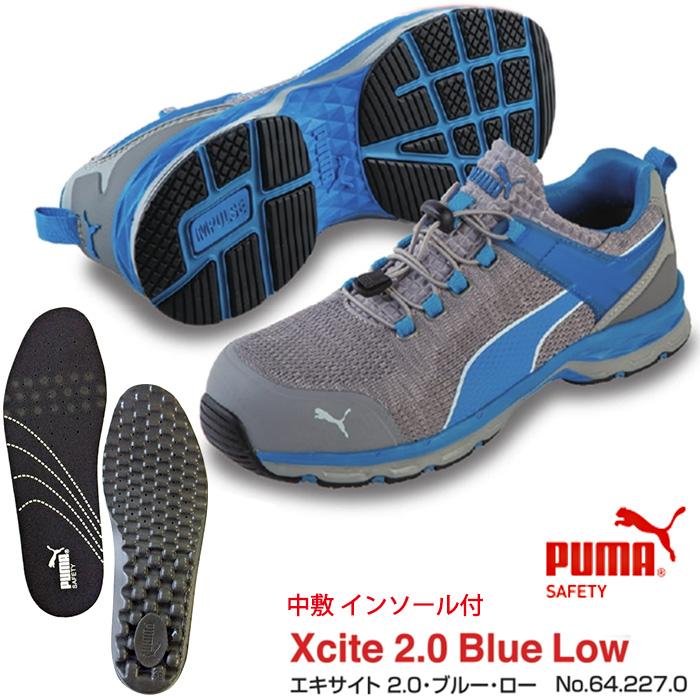 【送料無料】安全靴 作業靴 エキサイト 26.0cm ブルー ロー 中敷き インソール付セット PUMA(プーマ) 64.227.0&20.450.0 ( スニーカー 作業用 ワーキングシューズ 安全シューズ セーフティーシューズ 先芯入りスニーカー ローカット ウォーキングシューズ )