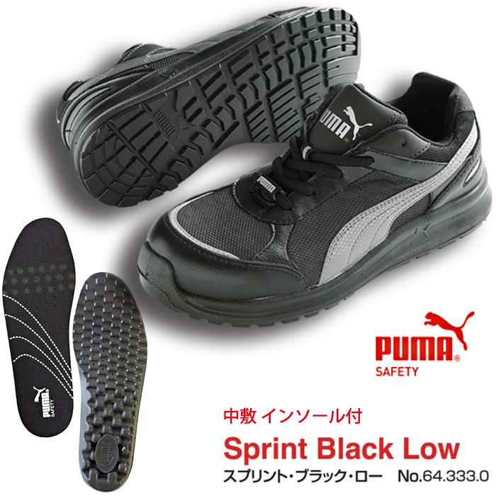 【送料無料】安全靴 スプリント ブラック ロー 25.5cm 中敷き インソール付セット PUMA(プーマ) 64.333.0&20.450.0 ( スニーカー 作業靴 作業用 ワーキングシューズ 安全シューズ セーフティーシューズ 先芯入りスニーカー ローカット ウォーキングシューズ )