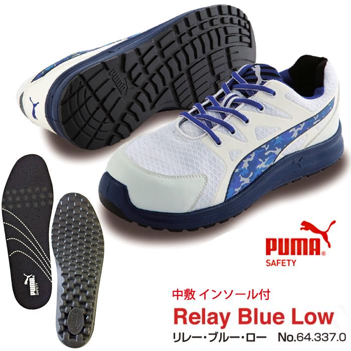 【送料無料】安全靴 リレー ブルー ロー 26.5cm 中敷き インソール付セット PUMA(プーマ) 64.337.0&20.450.0 ( スニーカー 作業靴 作業用 ワーキングシューズ 安全シューズ セーフティーシューズ 先芯入りスニーカー ローカット メンズ ウォーキングシューズ )