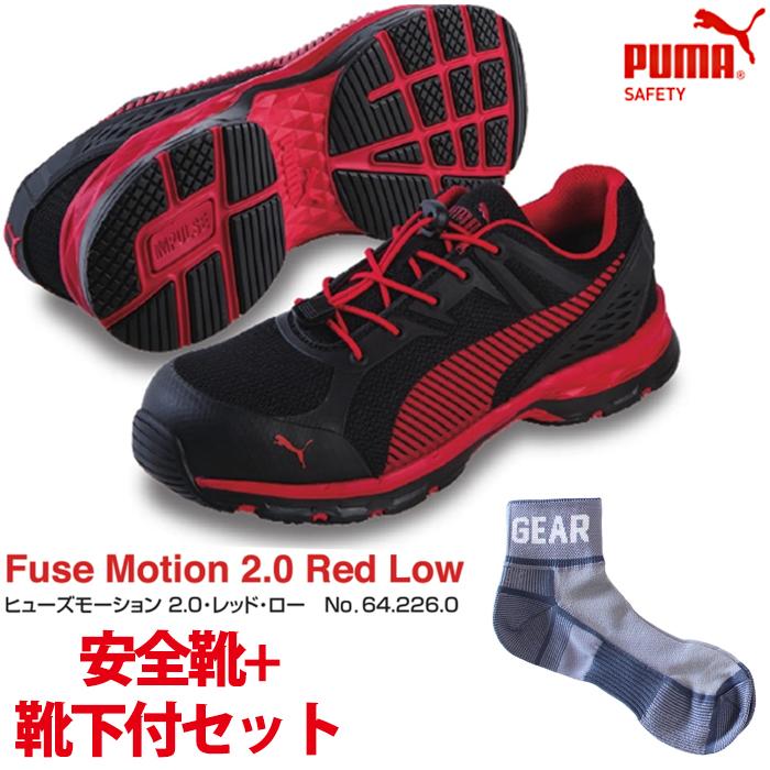 【送料無料】安全靴 作業靴 ヒューズモーション 25.5cm レッド PUMA ソックス 靴下付セット PUMA(プーマ) 64.226.0 ( スニーカー 作業靴 作業用 ワーキングシューズ 安全シューズ セーフティーシューズ 先芯入り ローカット ウォーキングシューズ フューズ )