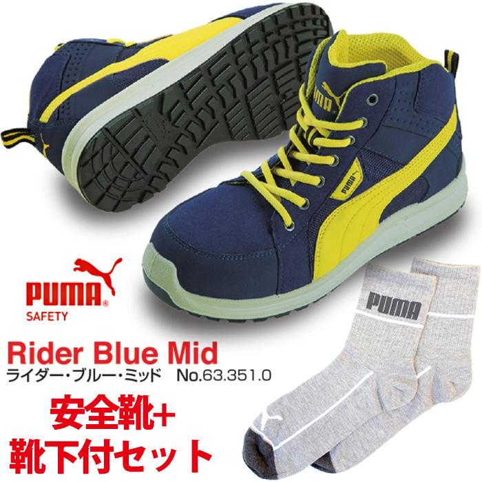 【送料無料】安全靴 ライダー ミッド 25.0cm ブルー ジャパンモデル PUMA ソックス 靴下付 PUMA(プーマ) 63.351.0 ( スニーカー 作業靴 作業用 ワーキングシューズ 安全シューズ セーフティーシューズ ハイカット ウォーキングシューズ )
