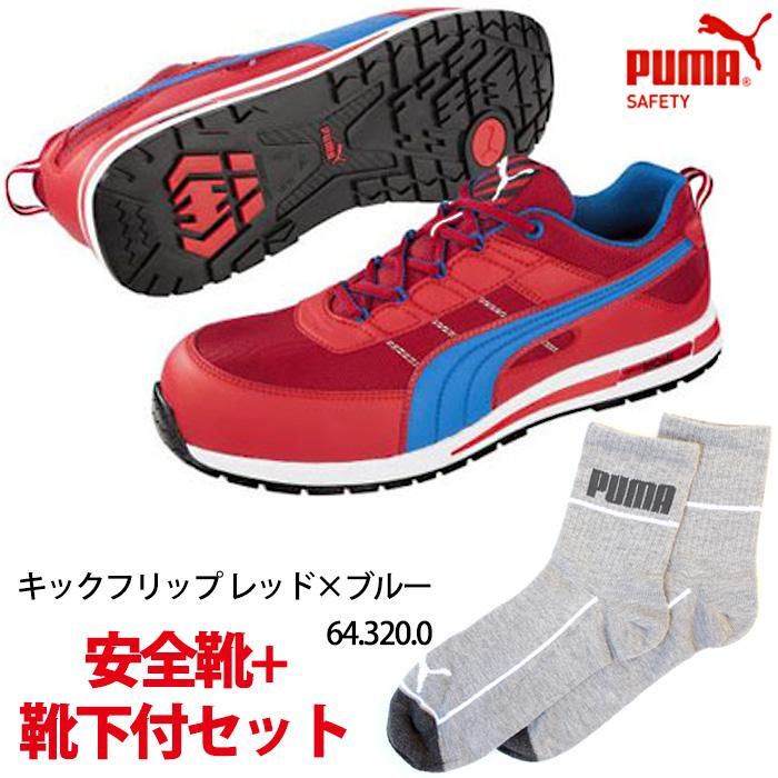 【送料無料】安全靴 キックフリップ 25.0cm レッド レッド×ブルー PUMA ソックス 靴下付 PUMA(プーマ) 64.320.0 ( スニーカー 作業靴 作業用 ワーキングシューズ 安全シューズ セーフティーシューズ 先芯入りスニーカー ローカット メンズ ウォーキングシューズ )