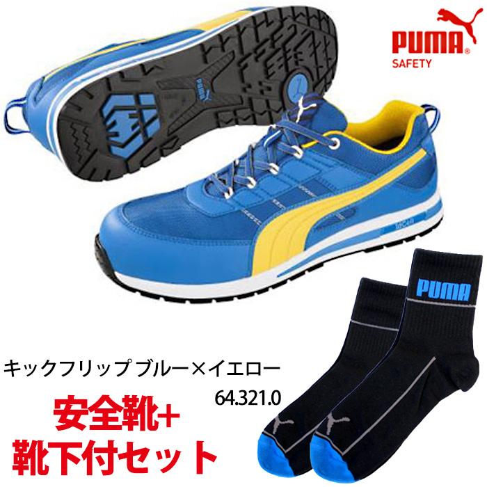 【送料無料】安全靴 キックフリップ 25.5cm ブルー ブルー×イエロー PUMA ソックス 靴下付 PUMA(プーマ) 64.321.0 ( スニーカー 作業靴 作業用 ワーキングシューズ 安全シューズ セーフティーシューズ 先芯入りスニーカー ローカット ウォーキングシューズ )