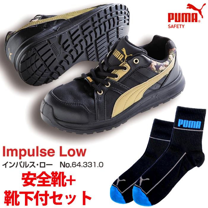【送料無料】安全靴 インパルス ロー 27.0cm ブラック ジャパンモデル PUMA ソックス 靴下付 PUMA(プーマ) 64.331.0 ( スニーカー 作業靴 作業用 ワーキングシューズ 安全シューズ セーフティーシューズ 先芯入りスニーカー ローカット メンズ ウォーキングシューズ )