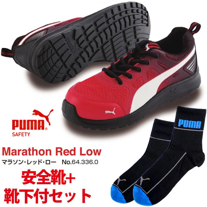 【送料無料】安全靴 マラソン 25.5cm レッド ジャパンモデル PUMA ソックス 靴下付セット PUMA(プーマ) 64.336.0 ( スニーカー 作業靴 作業用 ワーキングシューズ 安全シューズ セーフティーシューズ 先芯入りスニーカー ローカット ウォーキングシューズ )