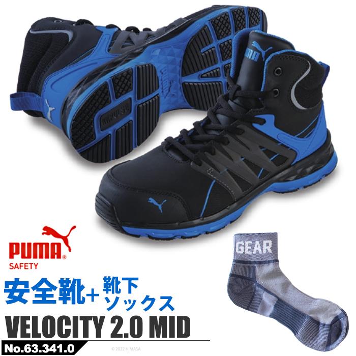 【送料無料】安全靴 作業靴 ヴェロシティ ミッド 25.0cm ブルー PUMA ソックス 靴下付セット PUMA(プーマ) 63.341.0 ( スニーカー 作業靴 作業用 ワーキングシューズ 安全シューズ セーフティーシューズ 先芯入りスニーカー ローカット メンズ ウォーキングシューズ )