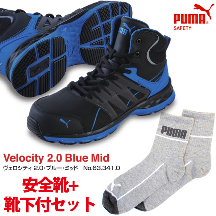【送料無料】安全靴 作業靴 ヴェロシティ ミッド 28.0cm ブルー PUMA ソックス 靴下付セット PUMA(プーマ) 63.341.0 ( スニーカー 作業靴 作業用 ワーキングシューズ 安全シューズ セーフティーシューズ 先芯入りスニーカー ローカット メンズ ウォーキングシューズ )